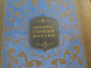 Антология узбекской поэзии