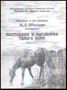 обложка книги казачьих поговорок