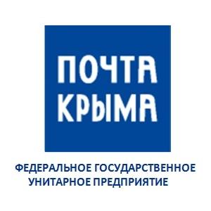 почта Крыма тарифы