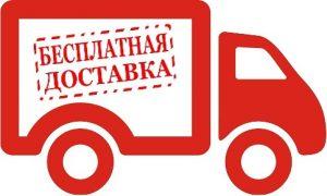 безплатная доставка по РФ